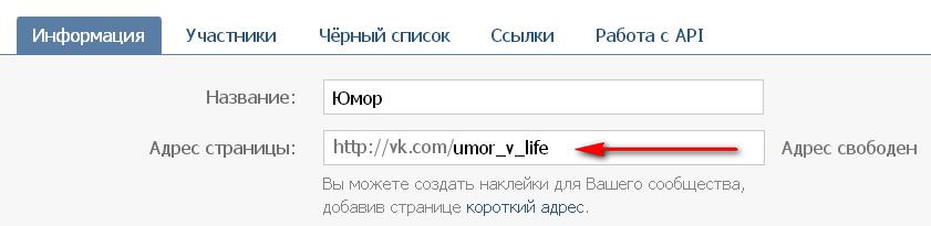 """Вкладка """"Информация"""""""