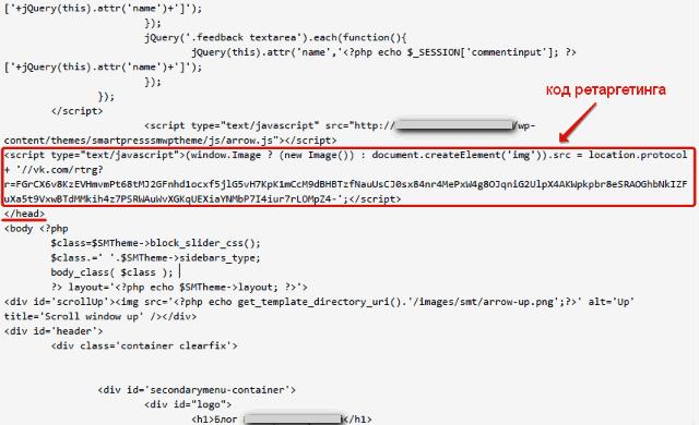 Размещение кода на сайте